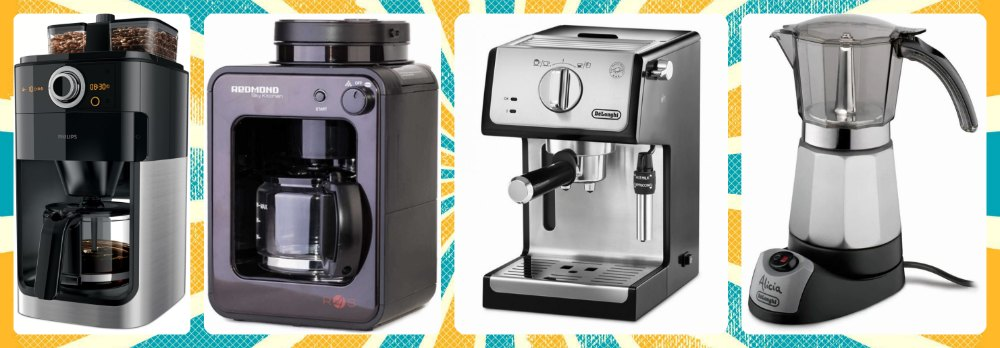 Лучшие кофеварки